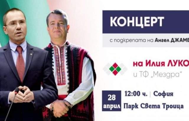 ВМРО откриват предизборната си кампания на Възкресение Христово