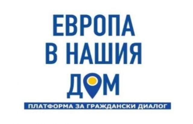 """ГЕРБ отчита """"Европа в нашия дом"""""""