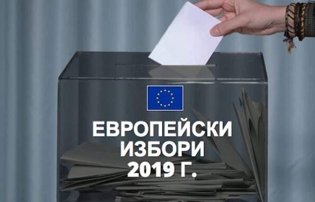 Днес гласуваме за Европейски парламент
