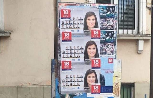 БСП лепят стикер с техния номер върху плакатите на ГЕРБ в Габрово
