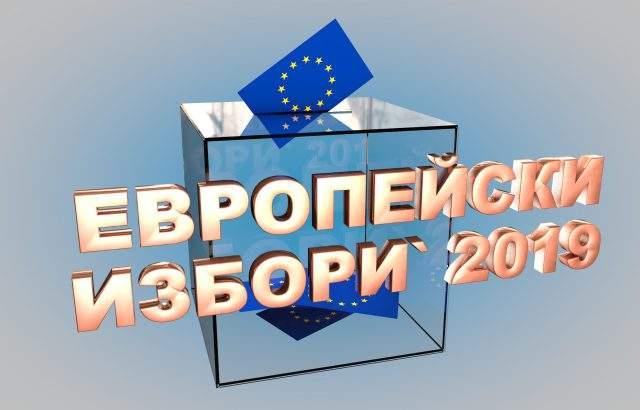 В 13 секции в Гърция българите могат да дадат своя вот за евроизборите