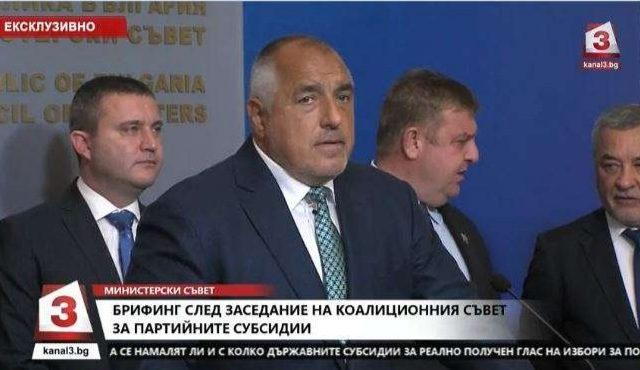 Коалиционните партньори се разбраха: До края на юли ще се реши колко да бъде партийната субсидия