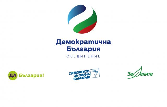 """""""Демократична България"""" иска Народното събрание да се произнесе за изучаването на комунистическия режим"""