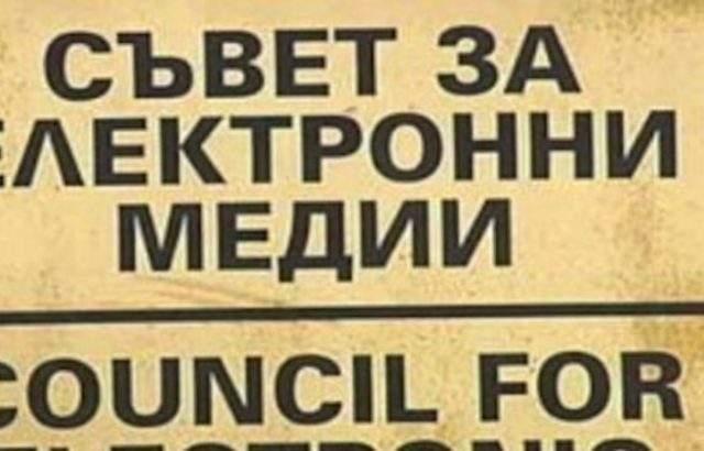 ГЕРБ и БСП внесоха предложенията си за нов член на СЕМ