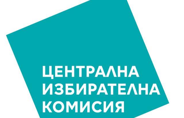 ЦИК прие хронограма за местните избори и си остави вратичка за машинното гласуване