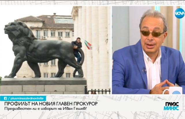 Анализатор: Кандидатурата на Иван Гешев съвпада с очакванията на обществото