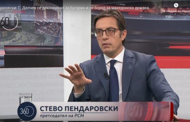 Стево Пендаровски: Сега е ред Европа да покаже решителност за Западните Балкани
