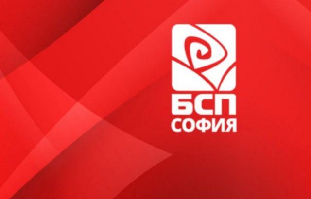БСП-София видя възраждане на фашизма