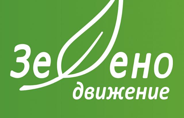 """""""Зелено движение"""" издигна кандидат за кмет на Русе, ДСБ отричат подкрепа"""