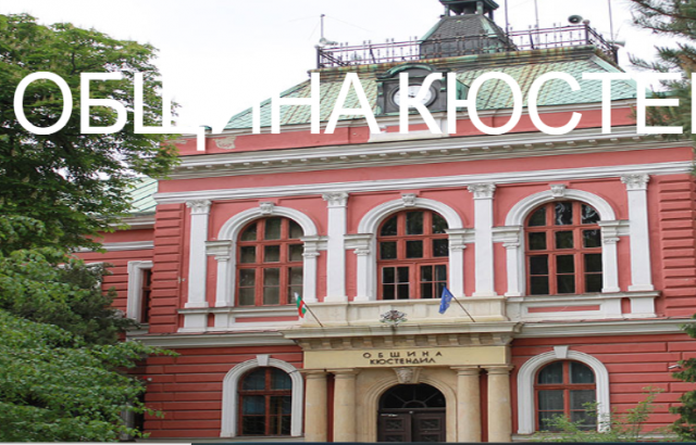 Партиите в Кюстендил се разбраха за състава на ОИК