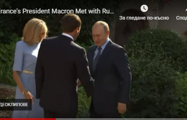 """Защо Путин нарече Макрон """"истински джентълмен""""?"""