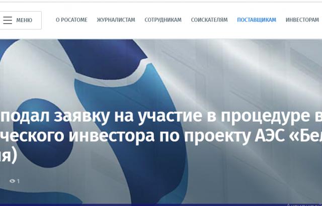 """""""Росатом"""" подаде заявка за участие в процедурата по избор на стратегически инвеститор за АЕЦ """"Белене"""""""