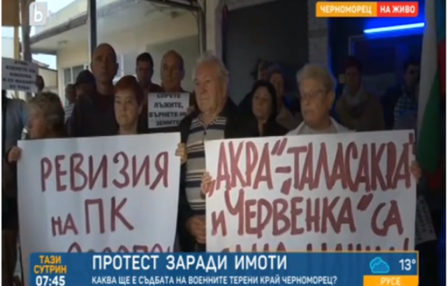 Черноморец заплашва с гражданско неподчинение и протест на жълтите павета за продажба на имоти от Министерството на отбраната