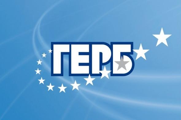 ГЕРБ утвърди кандидатите си за районни кметове в Пловдив