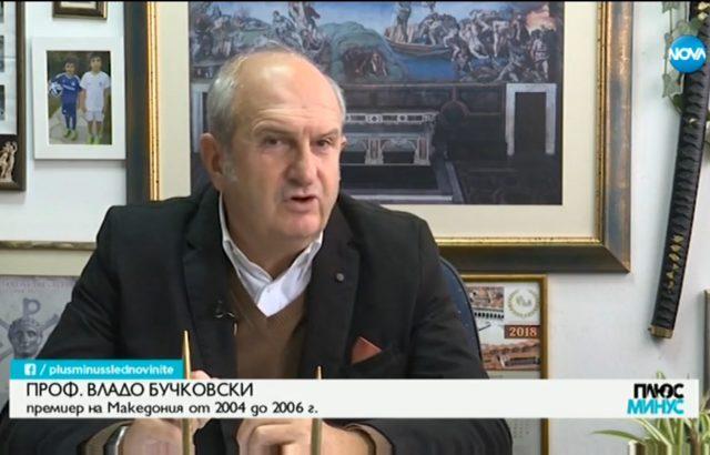 Бившият македонски премиер Владо Бучковски: Комисията за Гоце Делчев създаде ненужно напрежение