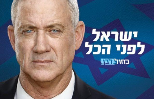Съперникът на Нетаняху получи мандат за съставяне на кабинет