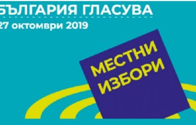 ОИК в Пазарджик не може да разпореди публично да се огласят окончателните избирателни списъци