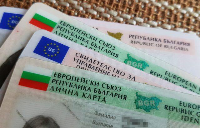 Отпускат 13 млн. лв. за нови документи за самоличност