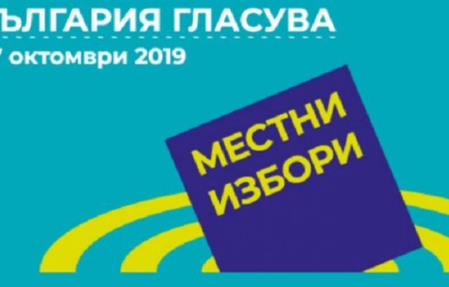 Избирателите с увреждания в Плевен могат да гласуват в 7 секции
