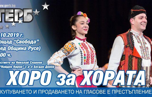 Диана Иванова закрива кампанията си с хоро за хората в Русе