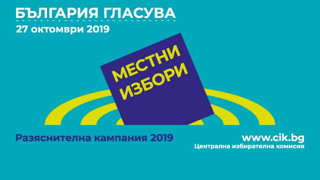 На територията на община Шумен ще има две подвижни избирателни секции