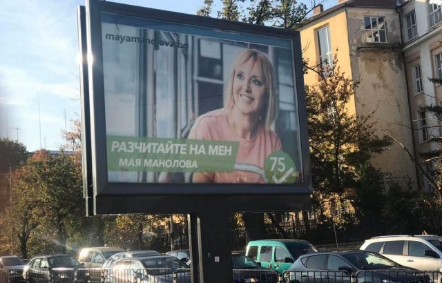 ГЕРБ-София: Манолова пак лъже