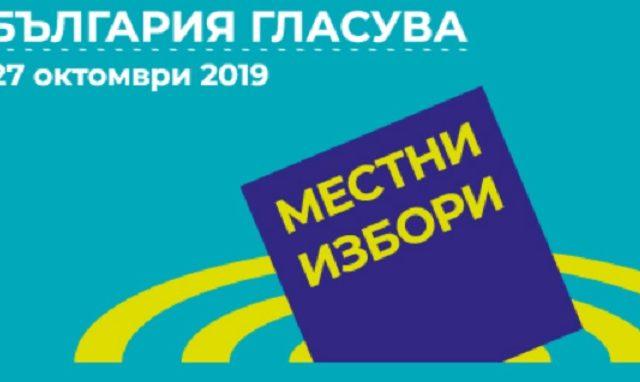 ОИК- Сливен: Организацията и подготовката на изборите в община Смолян протича спокойно