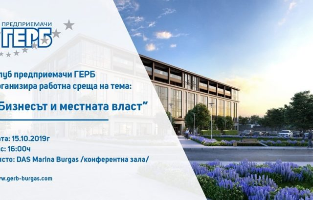 Предприемачи Бургас инициират среща между бизнеса и местната власт